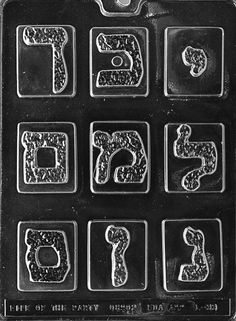 Chocolate Mold - Hebrew Letters #2