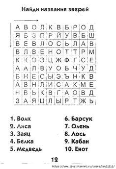Russian Language, English Language, Russian Lessons, Primary School, Homeschool, Teaching, Education, Upper Elementary, English People