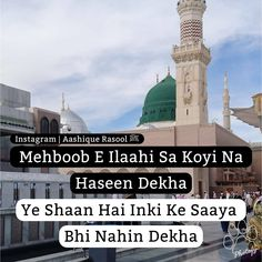Islamic Inspirational Quotes, Islamic Quotes, Jumma Mubarak Ho, Jumma Mubarak Images Download, Eid Milad Un Nabi, Love Shayri, Muharram, Allah Quotes, Islamic World