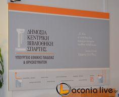 Το χειμερινό ωράριο της Δημόσιας Βιβλιοθήκης Σπάρτης | Laconialive.gr – Η ενημερωτική ιστοσελίδα της Λακωνίας, Νέα και ειδήσεις