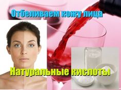 DIY: Отбеливаем лицо //Винная кислота // Домашняя косметика