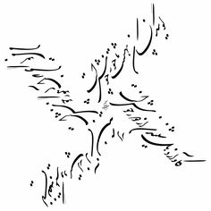 Contracorrientes: GUARIDA DE LOS POETAS -  ¡Oh Alá! Omar Khayyám
