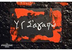 Υ.Γ Σ'αγαπω Culture Quotes, Wooden Signs With Sayings, Greek Culture, Love Signs, Love Quotes, Hand Painted, Qoutes Of Love, Quotes Love, Quotes About Love