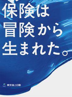 保険は冒険から生まれた。 Typography Logo, Lettering, Insurance Ads, Japanese Graphic Design, Copywriting, Graphic Design Inspiration, Banner Design, Web Design, Advertising