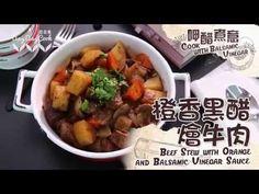 橙香黑醋燴牛肉