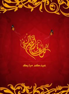 40 Beautiful New Eid ul Fitr 2011 Wallpapers,Pictures and Images Islamic Calligraphy, Calligraphy Art, Caligraphy, Islamic Wallpaper, Hd Wallpaper, Eid Al Adha Greetings, Eid Greeting Cards, Eid Mubark, Beautiful Anime Girl
