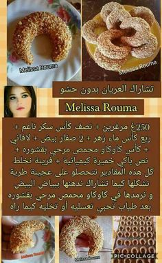 Arabic Sweets, Arabic Food, Pie Recipes, Cooking Recipes, Sesame Cookies, Algerian Recipes, Oreo Cheesecake, Food Goals, Cake Decorating Tips