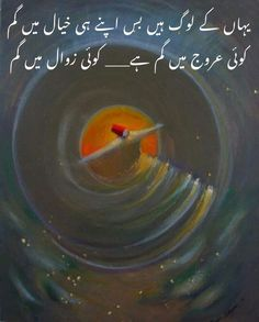 Urdu Funny Poetry, Poetry Quotes In Urdu, Best Urdu Poetry Images, Urdu Poetry Romantic, Love Poetry Urdu, Love Quotes In Urdu, Urdu Quotes, Sufi Quotes, Islamic Quotes