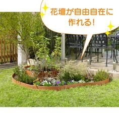 曲線も直線も自在。わが家だけの花壇を簡単に手作り