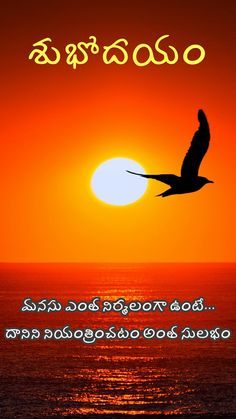 Good Morning motivational inspirational quotes in telugu