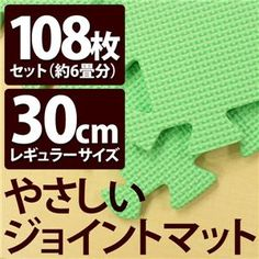 やさしいジョイントマット 約6畳(108枚入)本体 レギュラーサイズ(30cm×30cm) ミント(ライトグリーン)単色 〔クッションマット カラーマット 赤ちゃんマット〕 - 拡大画像