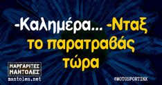 Funny Jokes, Greek Quotes, Art Pictures, Humor, Movies, Movie Posters, Funny Things, Art Images, Films