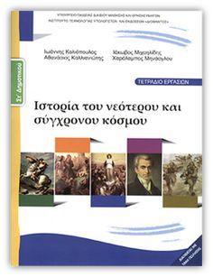 Education Sites, Special Education, Greek History, Best Sites, Toot, Textbook, Teacher, Science, School