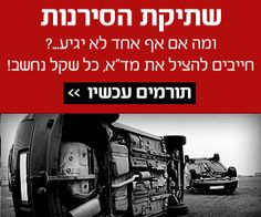 """""""What if no one shows up"""" MDA, Israel's national emergency medical, disaster, ambulance and blood bank service - donations campaing banner. #advertising #creaitive #campaign #social #media"""