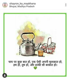 Tea Lover Quotes, Chai Quotes, Hindi Shayari Love, Hindi Quotes, Picture Quotes, Love Quotes, Mask Quotes, Achievement Quotes, Heart Touching Shayari