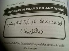Dua before any test or exams