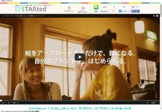 STARted http://started.jp/