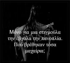 Book Quotes, Life Quotes, Feeling Loved Quotes, Meaning Of Life, Greek Quotes, New Me, Note To Self, Just Me, Truths