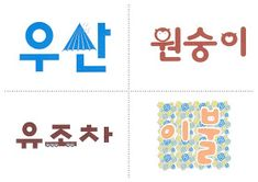 Hablemos en coreano: 초급 한글 카드 Letter Art, Art For Kids, Language, Company Logo, Lettering, Learning, Words, Blog, Korean