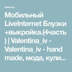 Мобильный LiveInternet Блузки +выкройка.(4часть) | Valentina_iv - Valentina_iv - hand made, мода, кулинария, декор. |