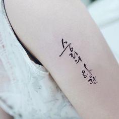: Korean Calligraphy Crown of victory @tattooist_banul . . #tattooistbanul #tattoo #tattooing #lettering #letteringtattoo #calligraphy #타투이스트바늘 #타투 #캘리그라피 #레터링타투