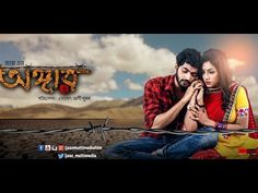 Bangla New Movie Aangar Ft Om, Jolly | Bangla Movie 2016