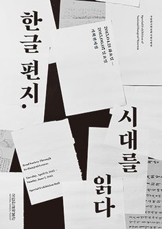 한글 편지, 시대를 읽다 포스터 Poster Layout, Poster Ads, Typography Poster, Typography Design, Advert Design, Typo Logo, Graphic Artwork, Inspirational Posters, Editorial Design