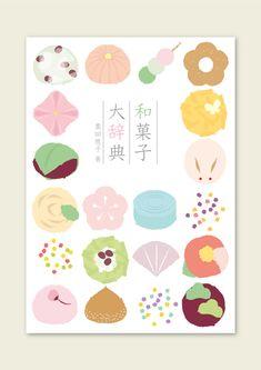 和菓子の本。 : 飯塚一美の仕事と趣味 Japan Design, Japan Graphic Design, Graphic Design Layouts, Japanese Sweets, Japanese Wagashi, Japanese Art, Japan Illustration, Pattern Illustration, Buch Design