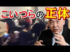 百田尚樹×高山正之 新千歳空港で大暴れしたC国人、実は○○層だった!日本をナメたC国人に激怒!