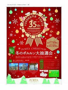 ポルタ35周年記念 冬のポルルン大抽選会 Web Design, Flyer Design, Christmas Design, Christmas Sale, Japan Graphic Design, Symbol Design, Christmas Illustration, Japanese Design, Web Banner