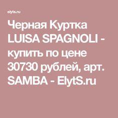 Черная Куртка LUISA SPAGNOLI - купить по цене 30730 рублей, арт. SAMBA - ElytS.ru