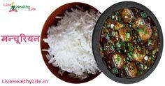 मन्चूरियन - Veg Manchurian recipe Healthy Eating Habits, Healthy Life, Healthy Living, Veg Manchurian Recipe, Health Tips, Live, Recipes, Food, Essen