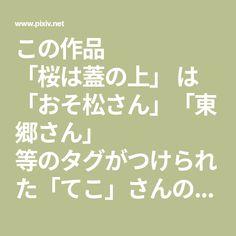 この作品 「桜は蓋の上」 は 「おそ松さん」「東郷さん」 等のタグがつけられた「てこ」さんの漫画です。 「長男のトラウマについて。」 Pixiv, Math Equations, Artwork, Twitter, Work Of Art, Auguste Rodin Artwork, Artworks, Illustrators