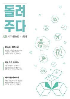 포스터,미래,일러스트 2d Design, Graphic Design, Festive, Korea, Editorial, Banner, Layout, Illustration, Books