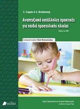 Αναπτυξιακά κατάλληλες πρακτικές για παιδιά προσχολικής ηλικίας