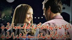 Best Romantic Love Shayari For Husband, Cute Love Shayari For Husband Romantic Love, Romantic Quotes, Urdu Shayri, Urdu Poetry Romantic, Facebook Image, Cute Love, Kos, Husband, Lettering