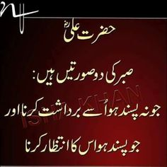 Islamic page post Hazrat Ali Sayings, Imam Ali Quotes, Hadith Quotes, Muslim Quotes, Quran Quotes, Religious Quotes, Quran Verses, Islamic Phrases, Islamic Messages