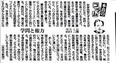 学問と権力 東京新聞6・15で政治学者の山口二郎氏が面白いことを言っていた。 数学者が1+1=2の論理にこだわるように憲法学者は憲法の言葉にこだわる。高村氏は権力者の意向で1+1=3や4になる独裁国家を作ろうというのか?