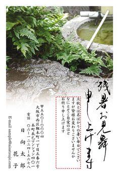 水を打った日本庭園と風雅な書。しっとりとした夏のワンシーンを演出しました。<写真撮影/川瀬みゆき> #暑中見舞い…