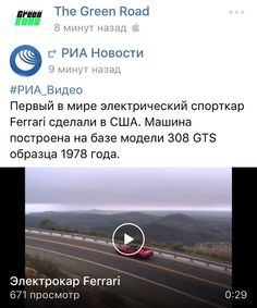 #greenroadnews. All right reserved. Смотрите видео о первом электрокаре от Ferrari в нашей группе ВКОНТАКТЕ:  http://ift.tt/1NwAH4E.  #greenroad#electriccar#evihicle#electricvehicle#greencar#concept#электромобиль#electricdrive#news by greenroad.one