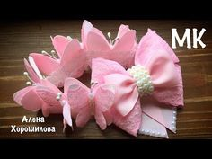 Резинка на гульку пучок с бабочками из лент и кружева МК Алена Хорошилова Канзаши tutorial ribbon - YouTube