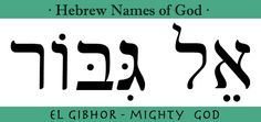 """The Hebrew word for """"day"""" is the word """"Yom"""". In this article, we will examine the uses of Yom in the Old Testament, a Hebrew Names, Biblical Hebrew, Hebrew Words, Hebrew Writing, The Words, 5 Solas, Messianic Judaism, Learn Hebrew, Names Of God"""