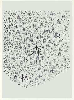 Japanese Poster Design: The kanji forest.