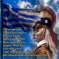 Greek Symbol, Greek History, Greece, Quotes, Movie Posters, Places, People, Interesting Facts, Greece Country