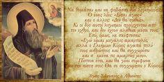 Να θυμασαι! Aries, Orthodox Christianity, Greek Quotes, Spiritual Life, Kirchen, Christian Faith, Gods Love, Greece, Mona Lisa