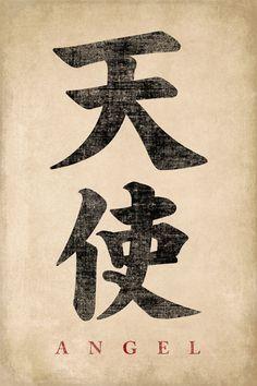 Japanese Calligraphy Angel, poster print Keep Calm Collection – Japanese Calligraphy Angel, poster print (www. Chinese Symbol Tattoos, Japanese Tattoo Symbols, Japanese Symbol, Japanese Kanji, Chinese Symbols, Japanese Words, Japanese Art, Japanese Sleeve, Japanese Prints