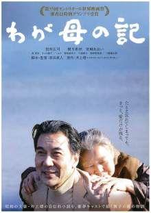 《母親愛的手札》Japanese Film「わが母の記」2012