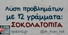 Math Humor, Its Ok, To Infinity And Beyond, Greek Quotes, English Quotes, Have Some Fun, Funny Jokes, Lol, Passion
