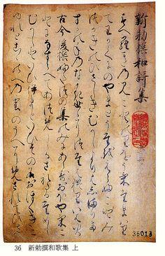 新勅撰和歌集 上(伝後伏見院宸筆) 鎌倉末期写