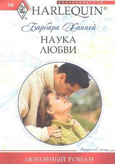 Ханней Б. Наука любви